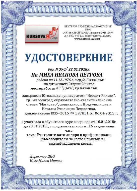 Образец на сертификата, който издаваме с квалификационен кредит за учителите