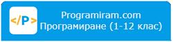 Платформа за обучение по програмиране, Интерактивна