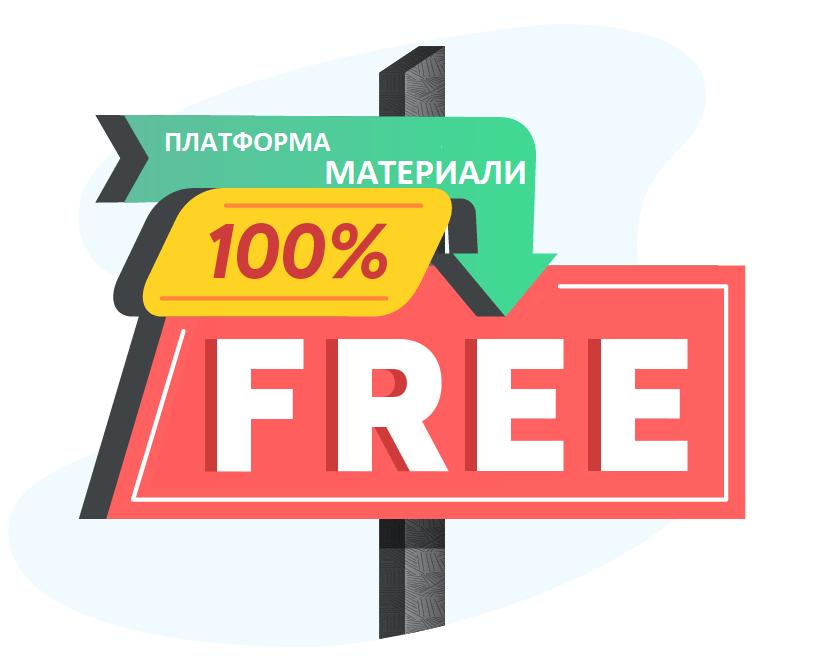 Безплатни материали за дистанционно училище!